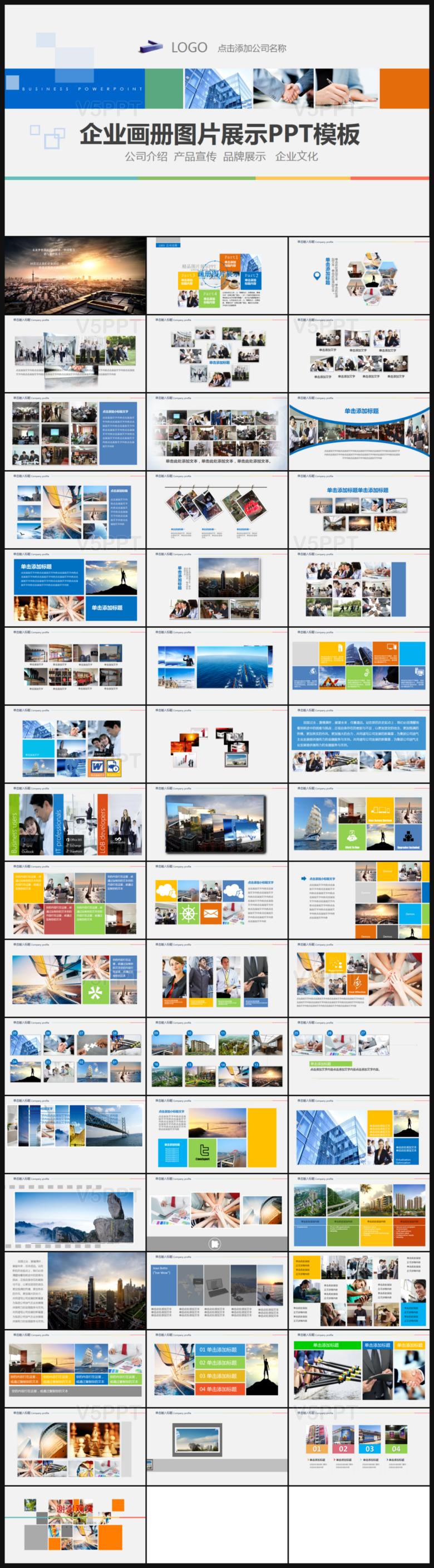 商务企业宣传画册图片活动展示公司介绍PPT模板