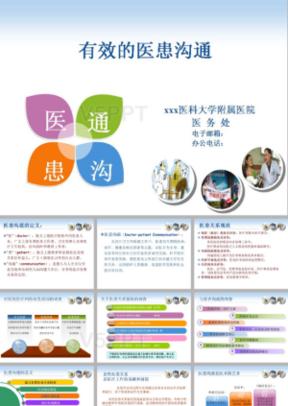 护理礼仪课件_沟通PPT-沟通ppt模板下载-V5PPT