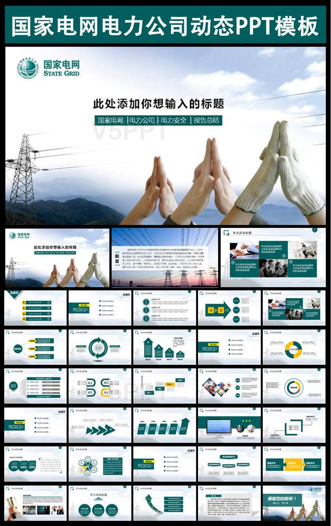 简约国家电网电力总结报告动态PPT模板
