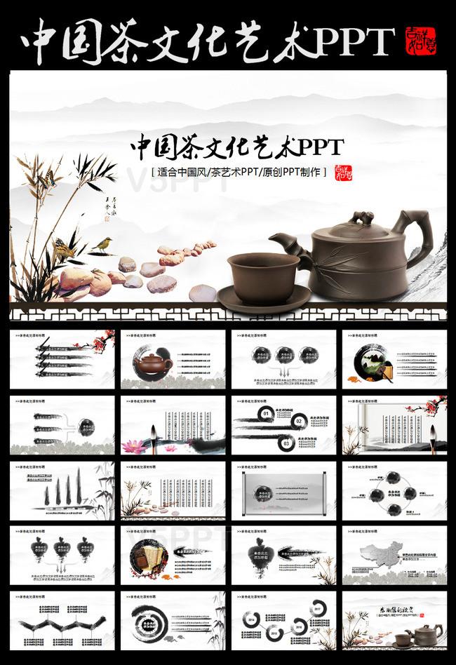 中国风茶艺文化茶文化古典艺术动态PPT模板