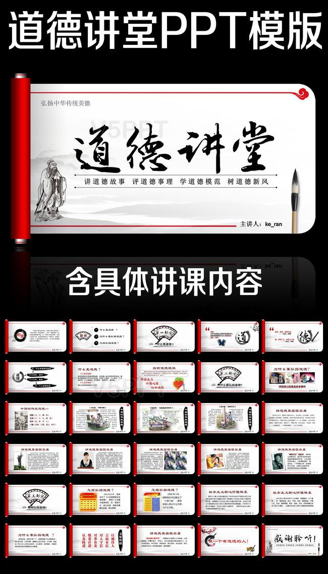 道德讲堂思想教育卷轴水墨中国风PPT课件