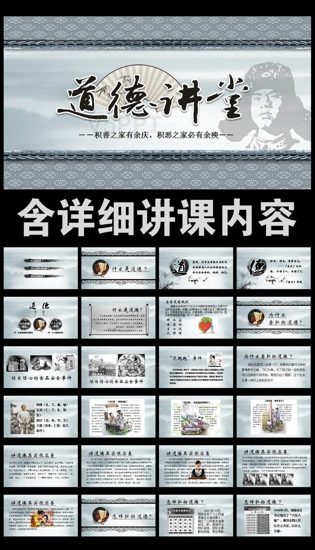道德讲堂思想教育国学水墨中国风PPT课件