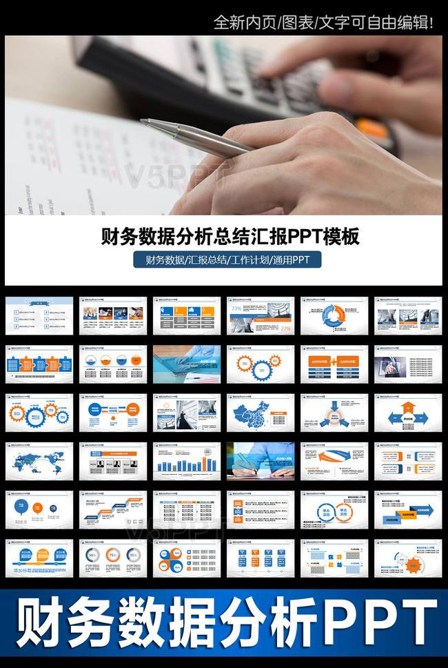 工作总结计划数据分析财务统计商务PPT
