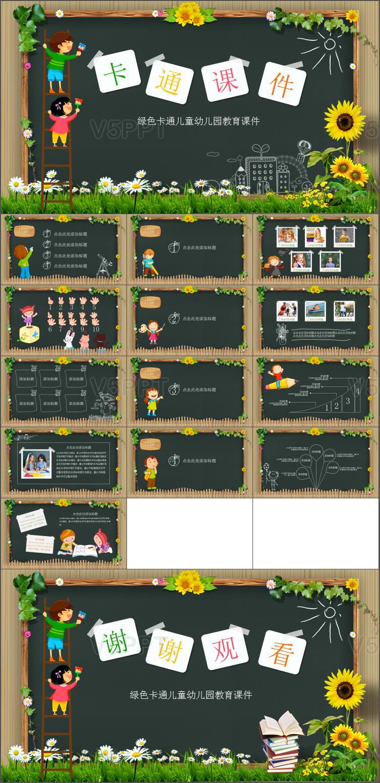 绿色卡通儿童幼儿园教育课件说课PPT模板