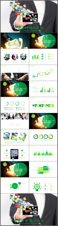 采购内勤月工作总结_手机app网络营销工作总结汇报ppt模板-V5PPT