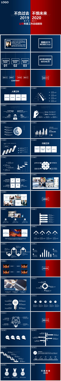 采购内勤月工作总结_2020蓝红商务简洁公司年度工作总结ppt模板-V5PPT
