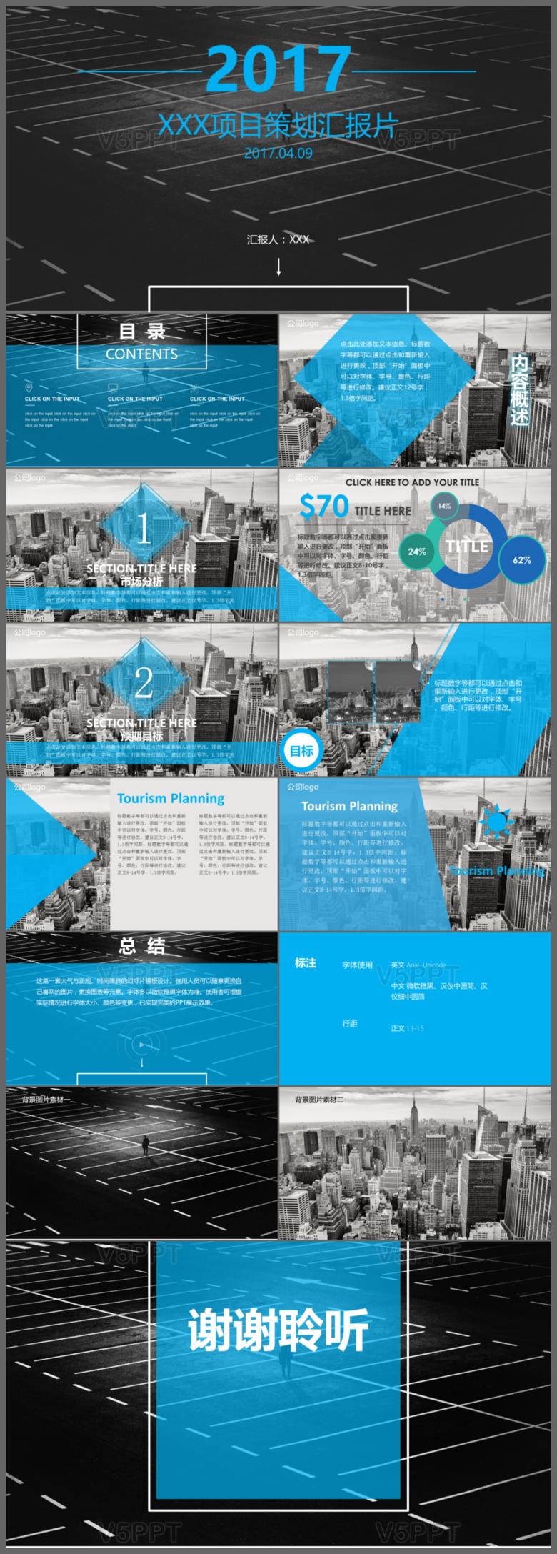 2018年蓝色大气时尚年度工作汇报质感背景PPT模板