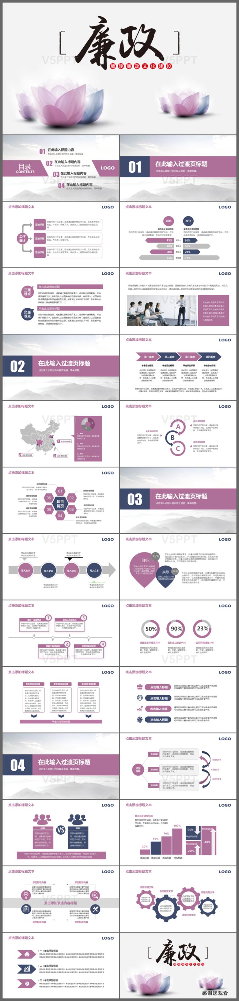 中国风纪委反腐败廉洁廉政文化建设教育PPT模板