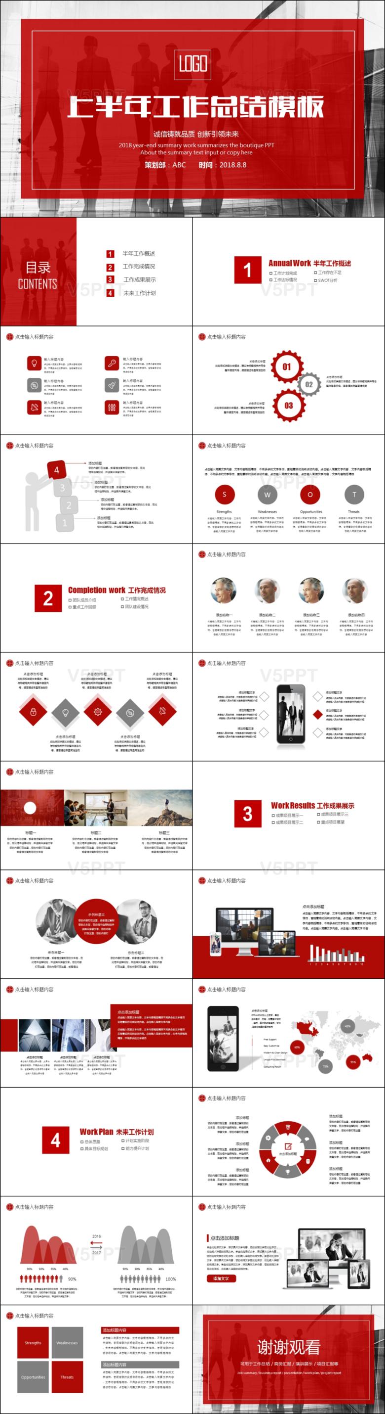2019年中红色时尚年中上半年工作总结PPT模板
