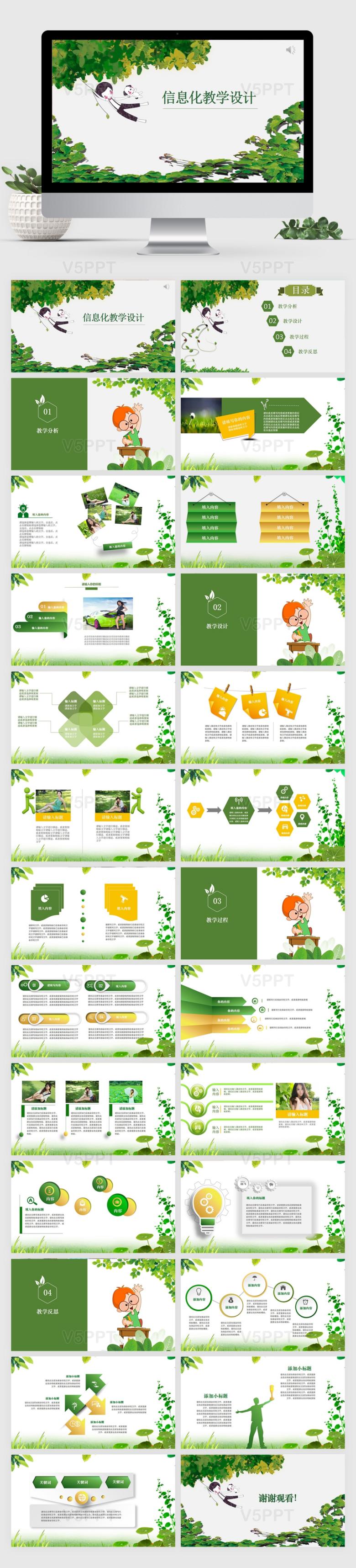 绿色简约信息化教学设计PPT模板