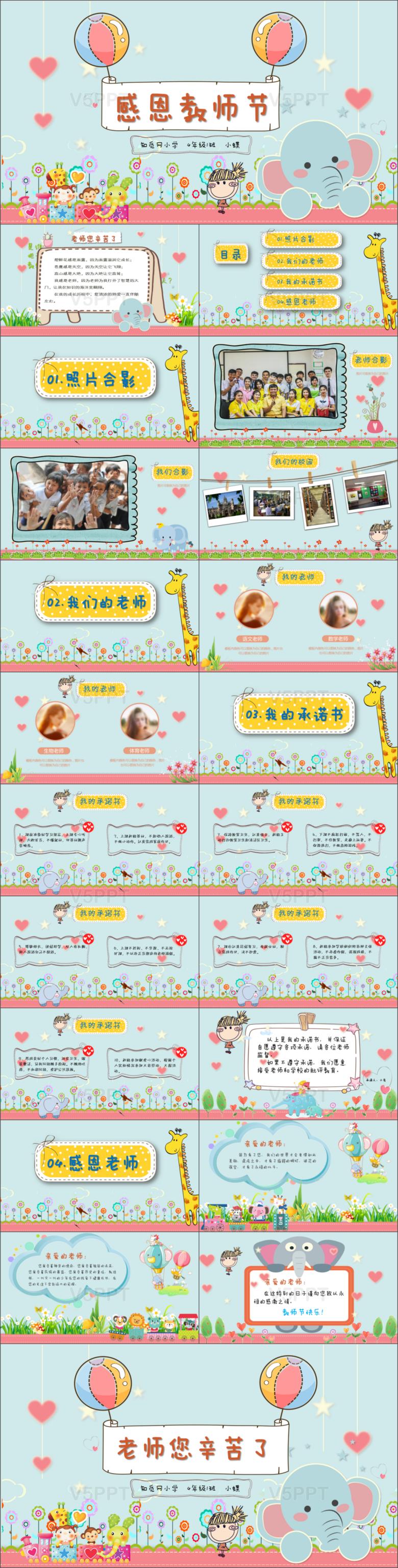 可爱卡通小学生感恩教师恩教师节儿童PPT模板