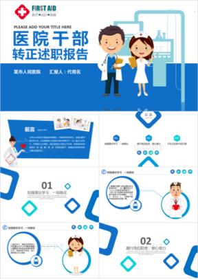 护士述职范文_医学PPT-医学ppt模板下载-第6页-V5PPT