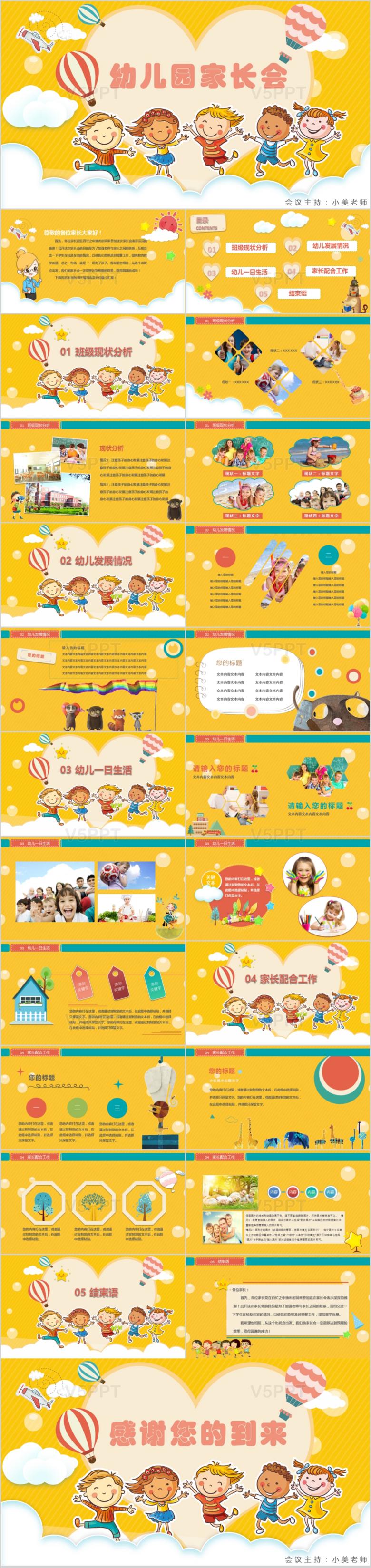 幼儿园家长会儿童可爱水彩幼儿园PPT模板