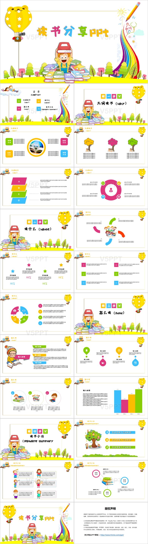 小学亲子读书计划_卡通儿童小学生读书报告读书分享PPT模板-V5PPT