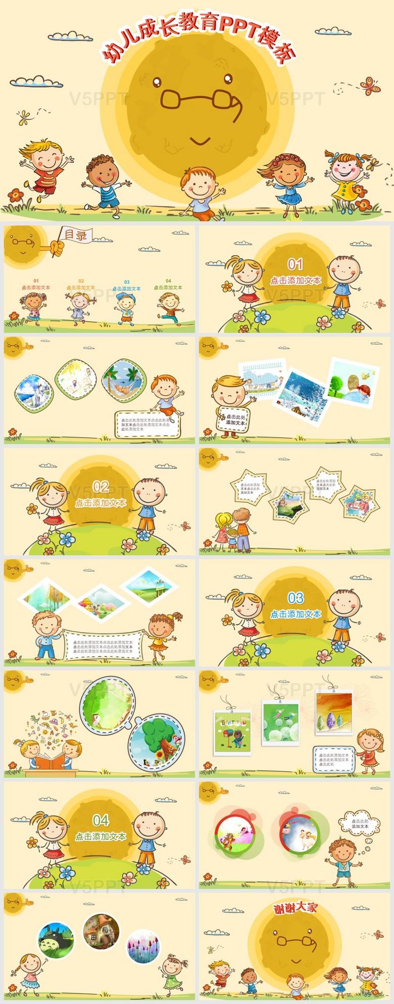 儿童相册卡通儿童教育教师课件家长会通用PPT模板