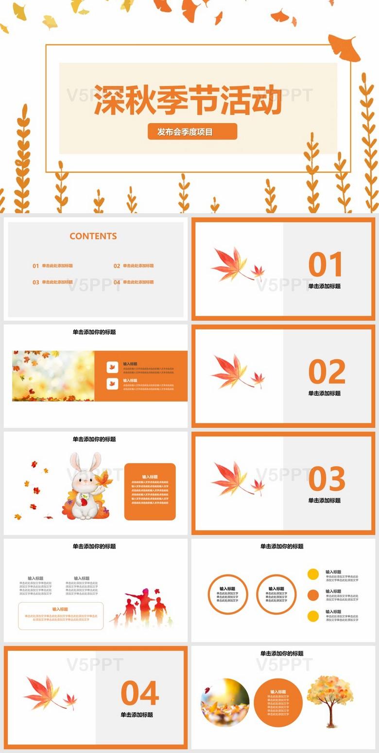 橙色简约清新深秋季节活动秋天PPT模板