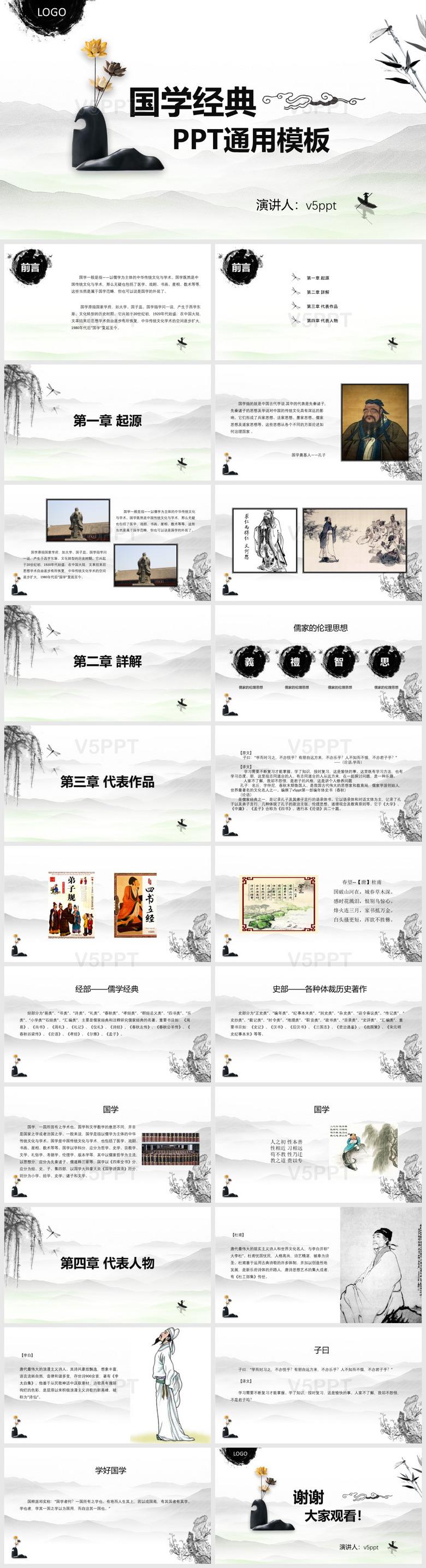 中国风国学经典PPT模板