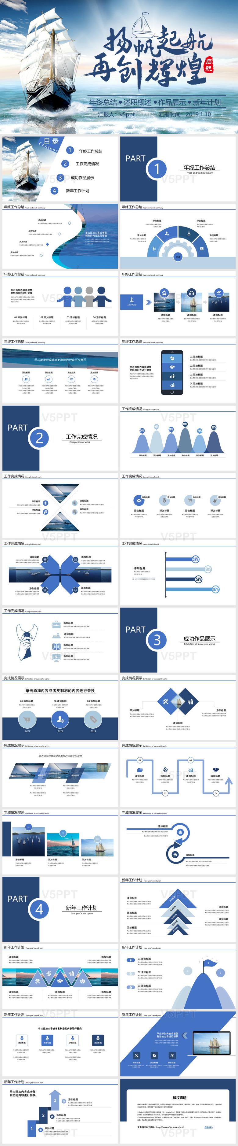 2019经典蓝色商务风年终工作总结扬帆起航再创辉煌商务PPT模板