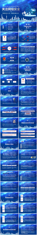 蓝色科技风网络安全法网络安全周主题班会PPT模板