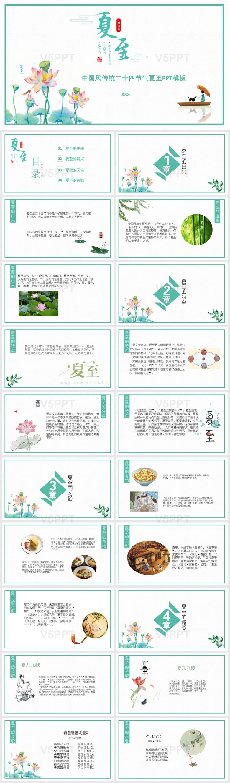 中国风传统二十四节气夏至PPT模板