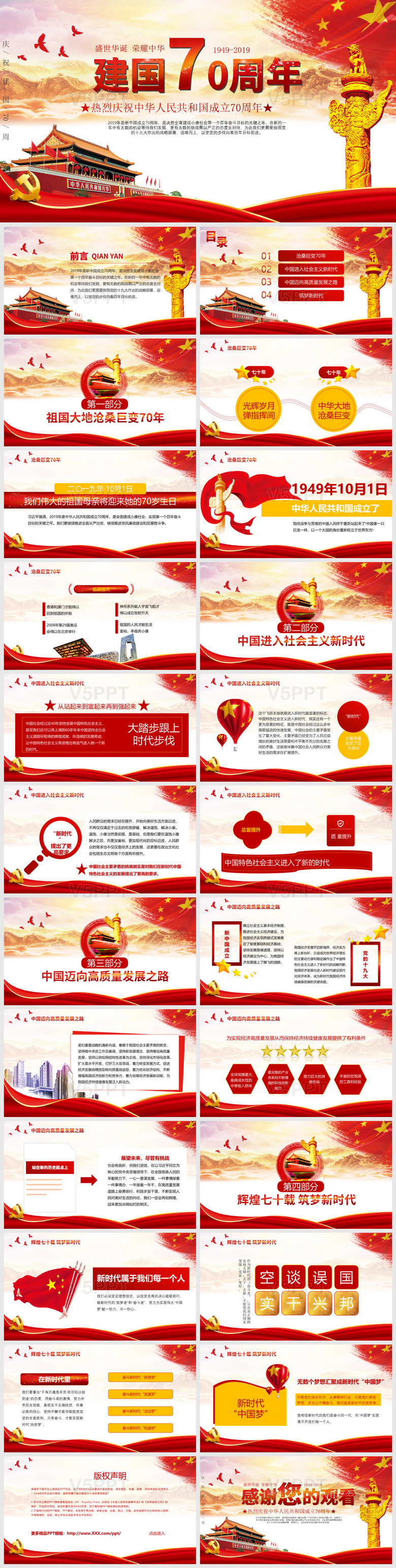 党政风党建党课培训红色大气建国70周年宣传PPT模板