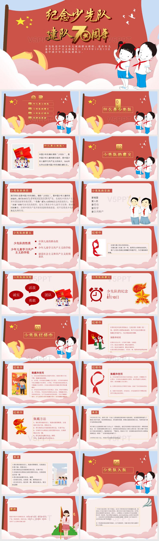 红色卡通纪念少先队建队70周年纪念日红领巾—PPT模板