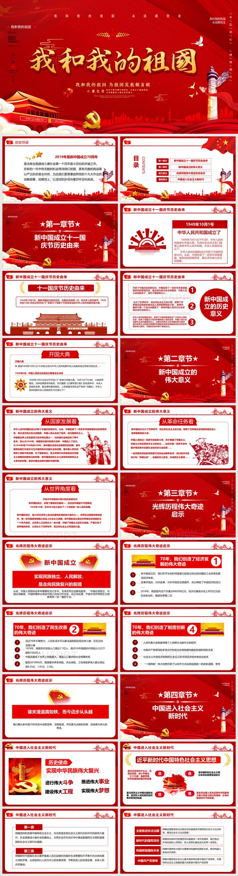 建国70周年庆典祖国母亲生日PPT模板