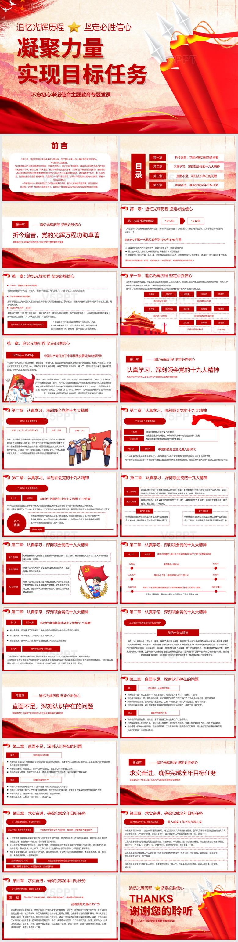 红色系政府党建党员不忘初心牢记使命教育培训课件PPT模板