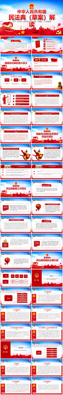 红色党政党建党课中华人民共和国民法典草案解读PPT模板