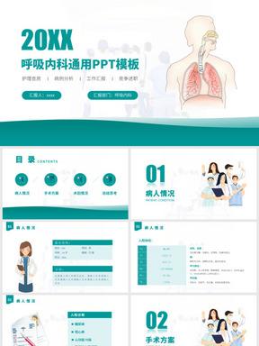 呼吸科品管圈 图文_大气医院医疗医药代表蓝色动态病例讨论PPT-V5PPT