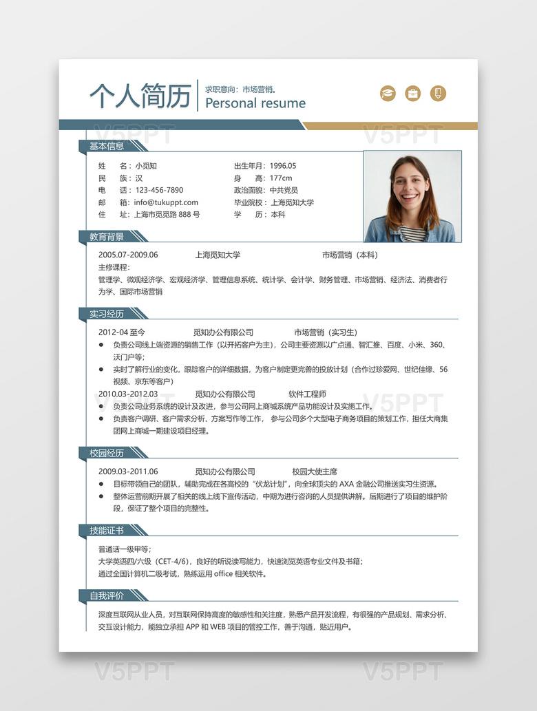 时尚线条风格市场营销求职简历word简历