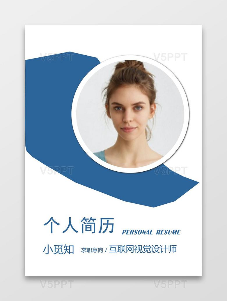 蓝色简洁风视觉设计师成套Word简历模板