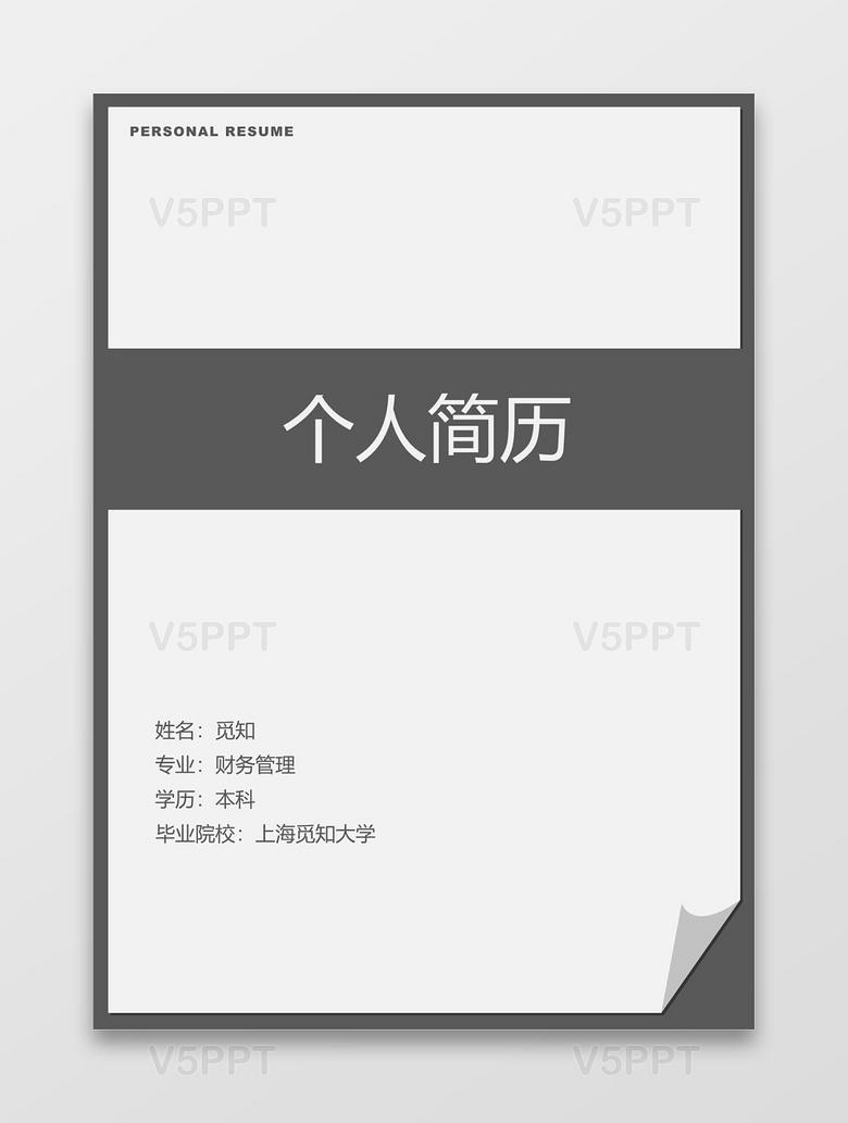 灰色简洁风产品经理成套Word简历模板