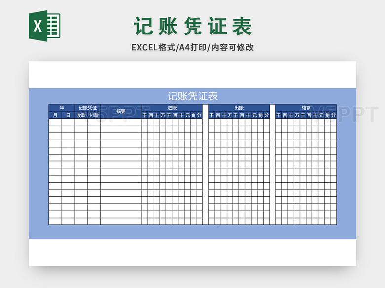 蓝色简洁风公司记账凭证表excel模板