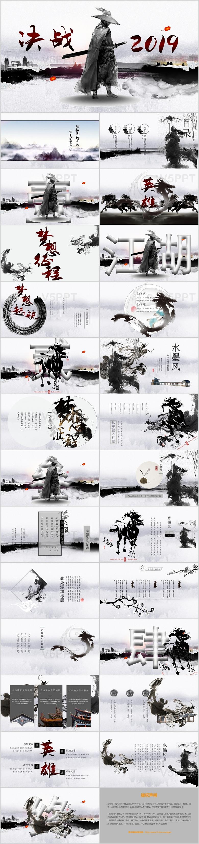 中国风大气水墨风格2019ppt模版