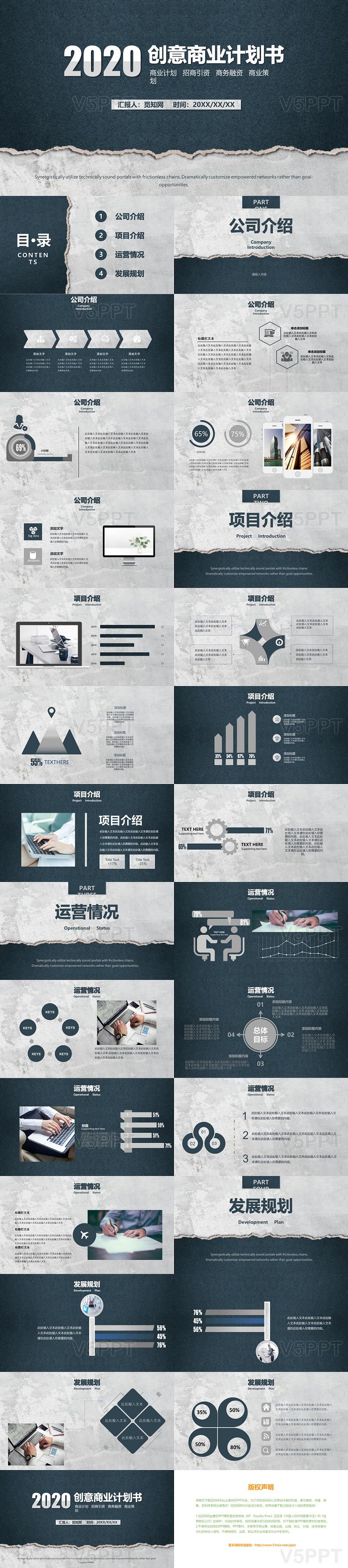 创意撕纸效果商业计划书招商引资商业融资策划PPT模板